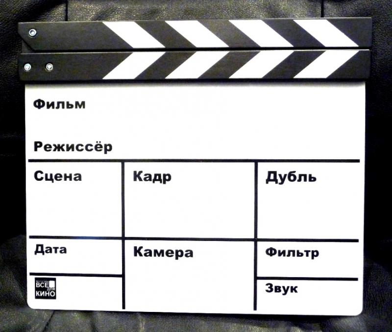 Кинохлопушка из бумаги своими руками 65