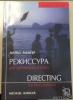 Книга Режиссура документального кино