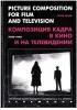 Книга *Композиция кадра в кино и на телевидении*