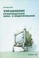 Книга *Управление производством кино- и видеофильмов*