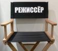 Нанесение надписи на спинку стула режиссера с одной стороны.